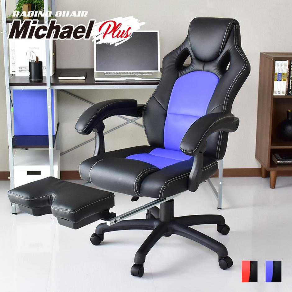 レーシングチェア リクライニングチェア 収納式オットマン オットマン一体型 ソフトレザー フットレフト ロック機能 パソコンチェア 椅子 事務 キャスター付 母の日 父の日 ミケーレプラス KIC
