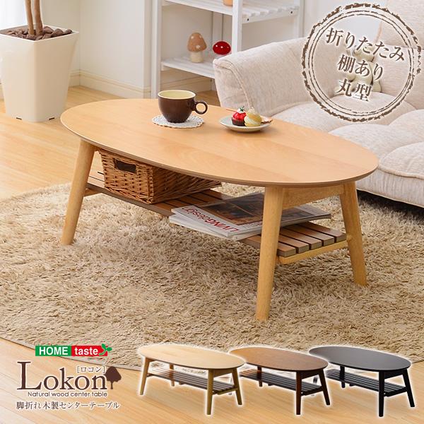 【クーポンで10%OFF】8/16 10時まで s-rts-s 木製ローテーブル 座卓に♪