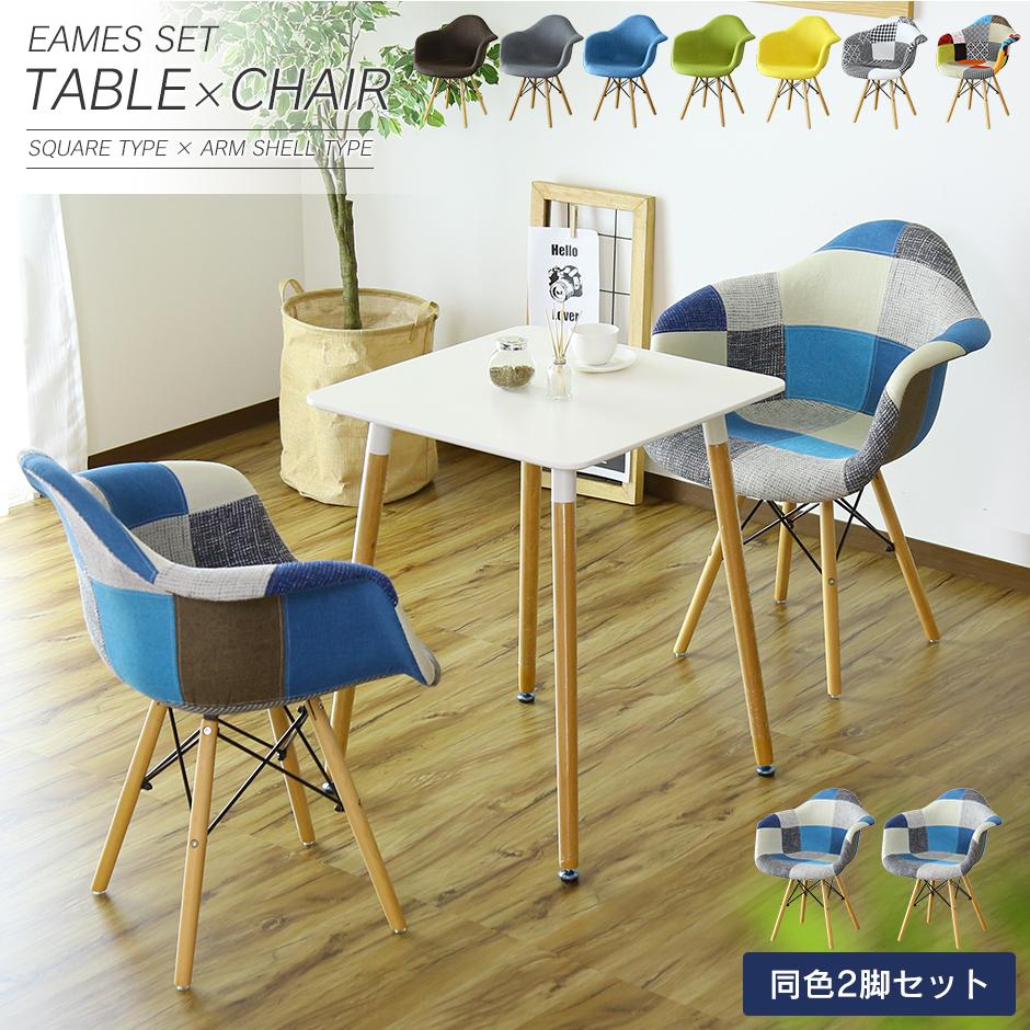 【送料無料】 イームズ テーブル&チェア2脚セット テーブルエッジ DAW 2脚セット eames 椅子 テーブル セット 新生活応援