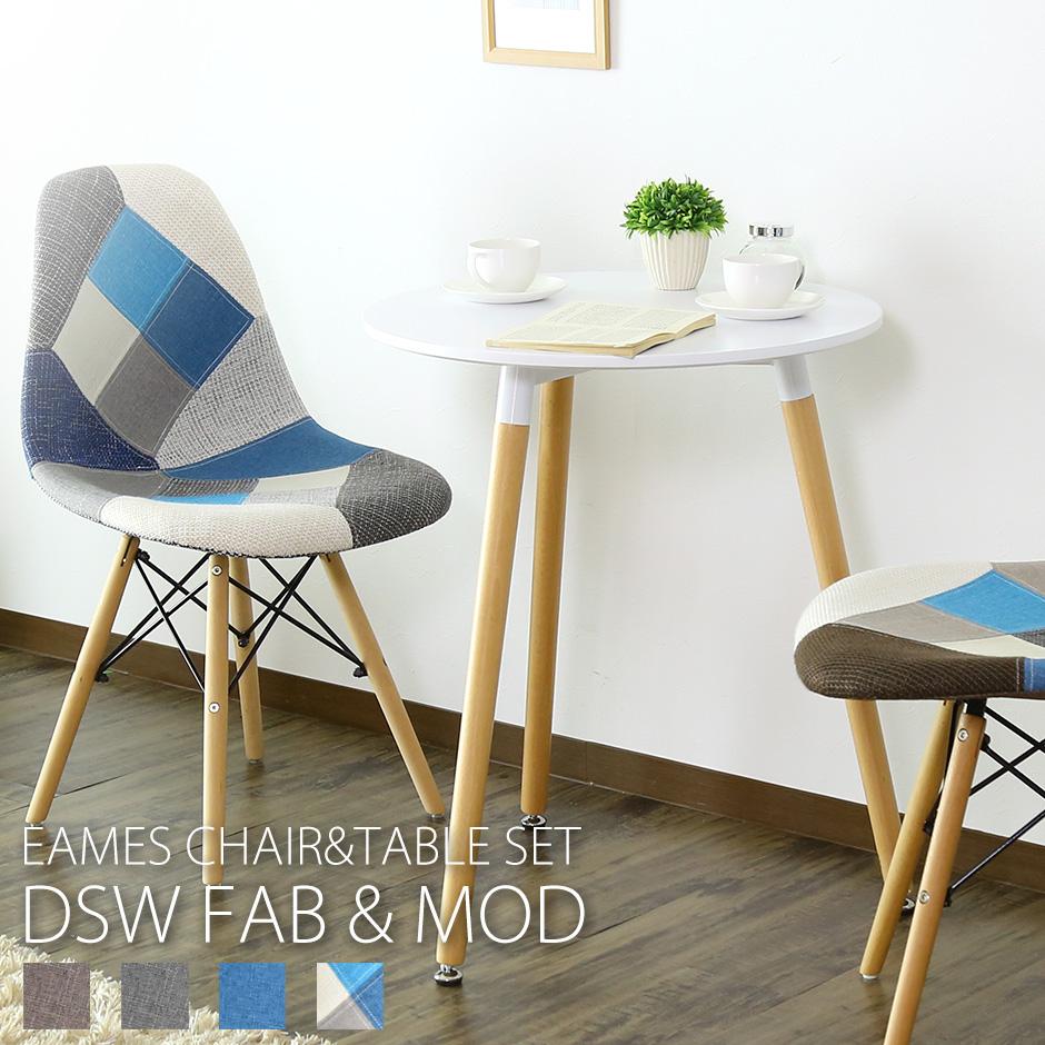 イームズ テーブル チェア2脚セット モッド 供え DSW-FABF セット クーポン10%off 9 11 DSW-FAB 送料無料 12 2脚セット 12時-9 24時 椅子 eames 再再販 テーブルモッド