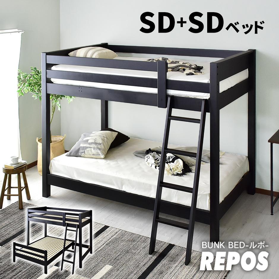 セミダブルの2段ベッド「REPOS(ルポ)」