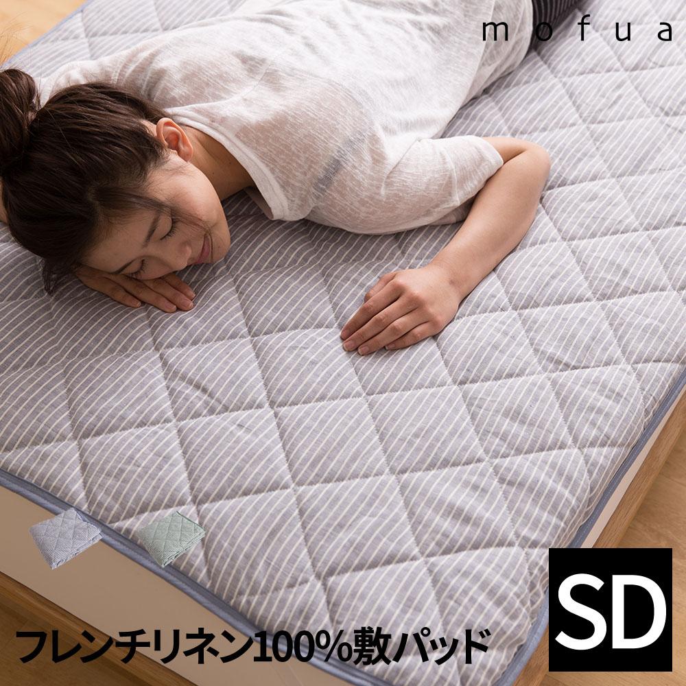 nd-555402 mofua natural フレンチリネン100%敷パッド(セミダブル)