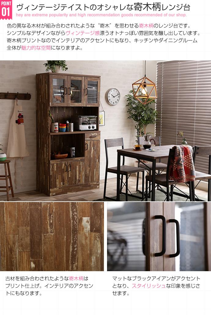 en-128004レンジ台 レンジボード 食器棚 棚 オシャレ 重厚 180cm 可動棚 機能性 収納