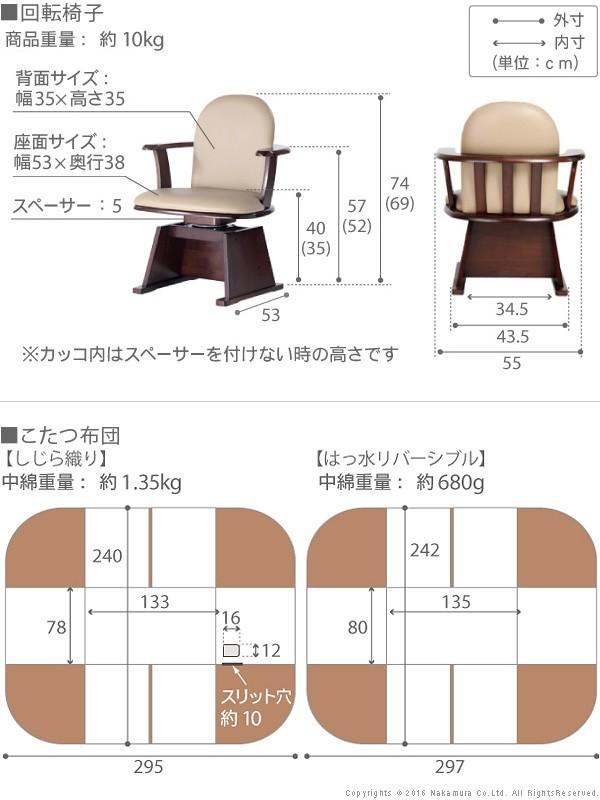 人感センサー・高さ調節機能付きダイニングこたつ〔アコード〕135x80cm6点セット(こたつ本体+専用省スペース布団+肘付き回転椅子4脚)