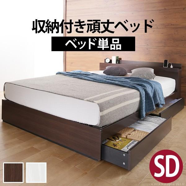 mb-i-3500050 ベッド 収納 セミダブル フレームのみ 収納付き頑丈ベッド 〔カルバン ストレージ〕 セミダブル ベッドフレームのみ 木製 引出 宮付き