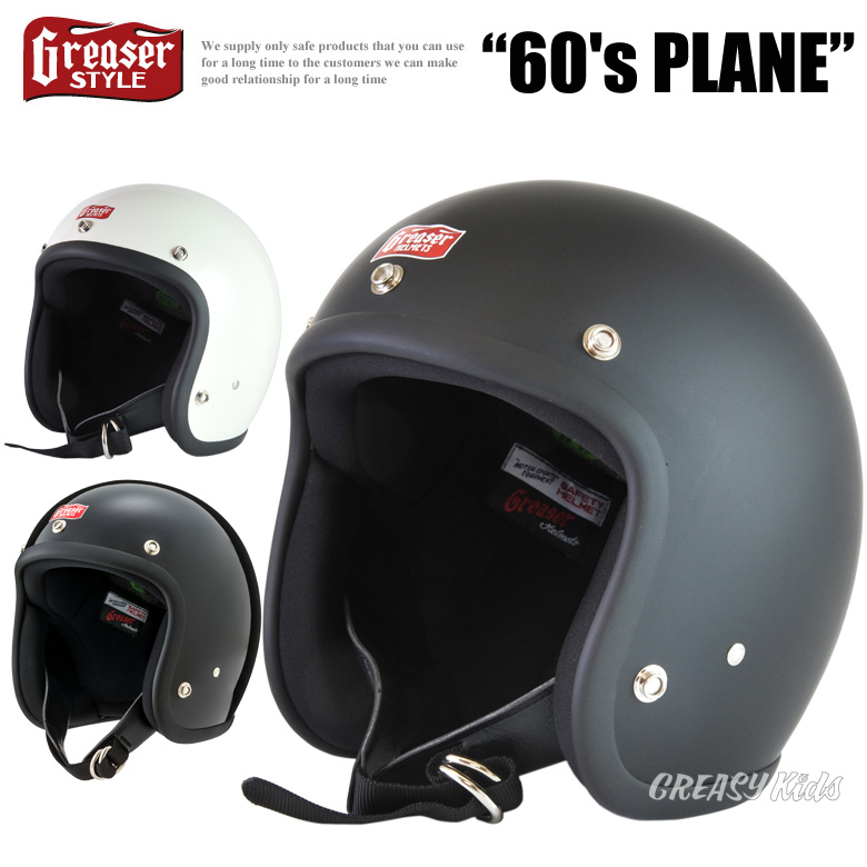 GREASER 60's PLANE