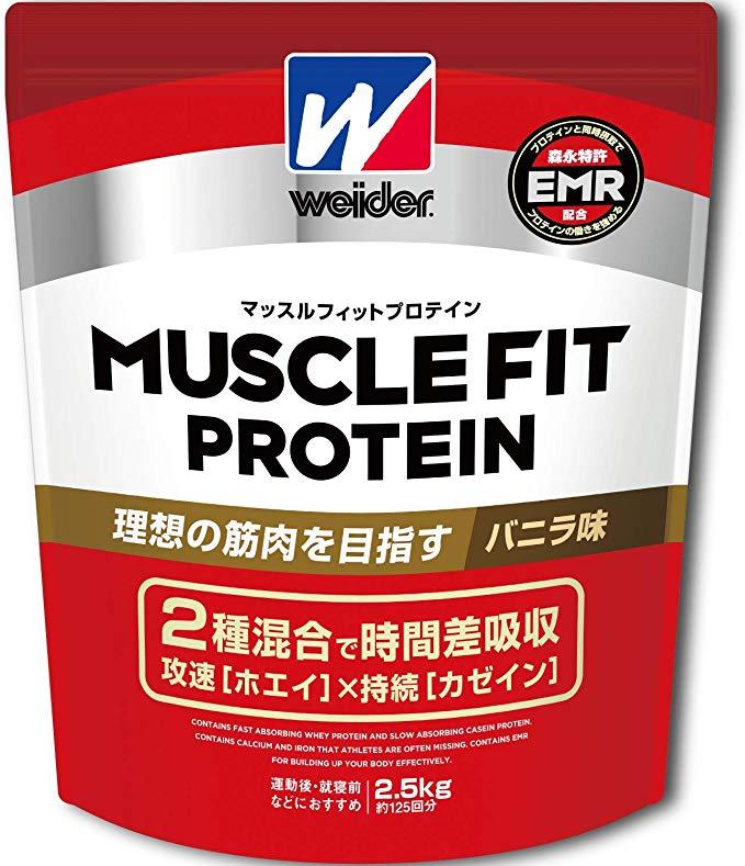 【ウイダー】【最高級プロテイン】からだづくりを目指すあなたに【マッスルフィットプロテイン】バニラ味(2.5kg)期間限定シェイカー付