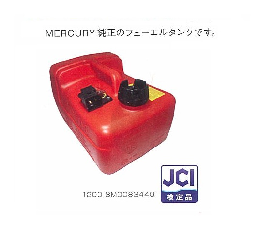 MERCURY用ガソリンタンク/12L/クイック式