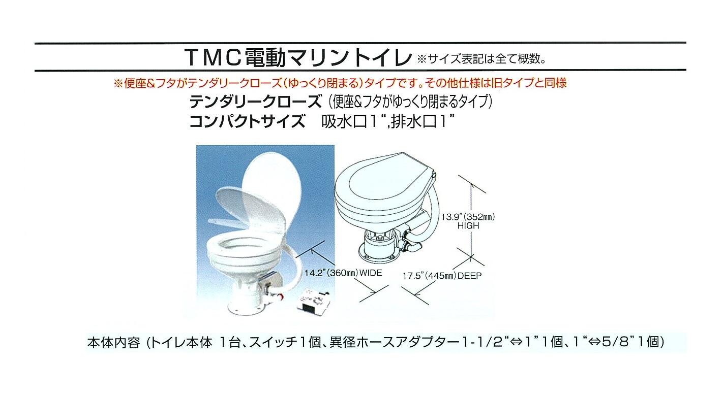 TMC電動マリントイレ24V/テンダリー/コンパクトボウル