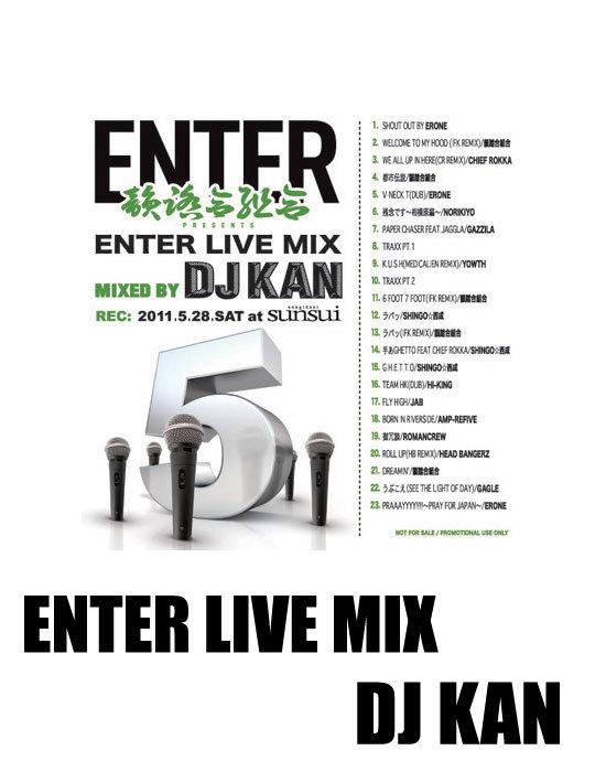 現場の空気がダイレクトに伝わってくるLIVE MIX CDの決定盤 CD - DJ KAN MIXF 激安☆超特価 カン 5002008 お中元 05P11Jan14■14020205P02Mar14P06Dec14 ENTER LIVE