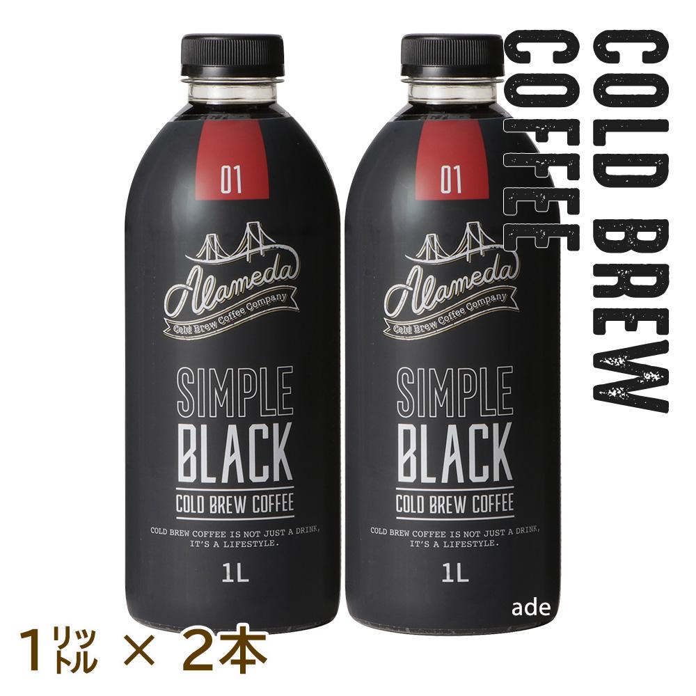 24時間かけて低温抽出 コーヒーのうま味とスッキリとしたクリアな味わいをお楽しみ頂けます アラメダ コールドブリューコーヒー 数量限定 物品 無糖 1L×2本セット コーヒー 水出し 水出しコーヒー 珈琲 高級 COLD ALAMEDA Simple BREW Black ギフト ペットボトル COFFEE