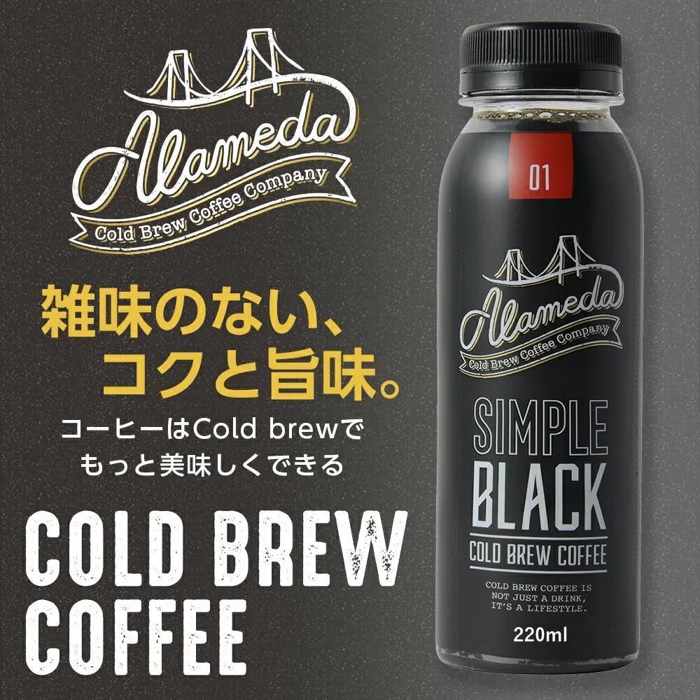 アラメダ コーヒー