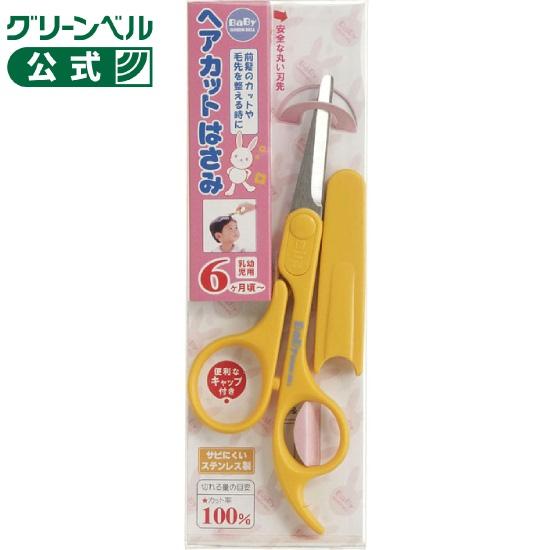 ヘアカットはさみ お家でカット 簡単 散髪 激安特価品 カット率100% 刃先が丸く安全デザイン 乳幼児用日本製 無料 ベビー キャップ付き 6ヵ月から