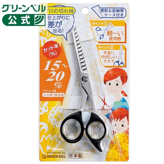 ステンレス製 物品 シャギーはさみ ヘアカットはさみ 日本製 自宅でヘアカット 散髪 切れ味抜群 テレビで話題 散髪はさみ 理容 散髪ばさみ