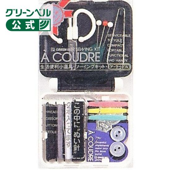ソーイングキット モノクロ 携帯用 コンパクト 手作りマスク 裁縫セット ボタン直し 日本製 人気の製品 送料無料でお届けします