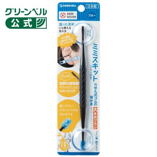 らせん式ゴムの耳かき 2020モデル 大きめブラシ 限定特価 ブルー 日本製 エラストマー素材 水洗い可大人気 柔らかい ミミスキット GoodDesign グッドデザイン受賞