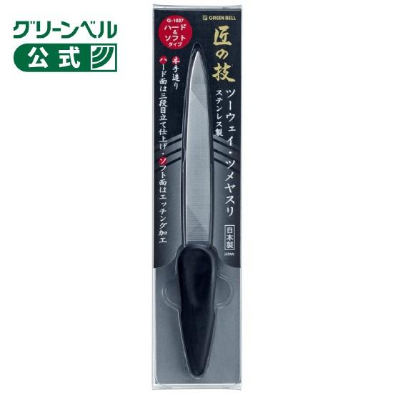 匠の技 ステンレス製ツーウェイ ツメヤスリ 日本製 ハード 日本正規品 お買い得品 ソフト メンズネイル 美爪 ネイルケアセルフネイル 男の身だしなみ マニキュア