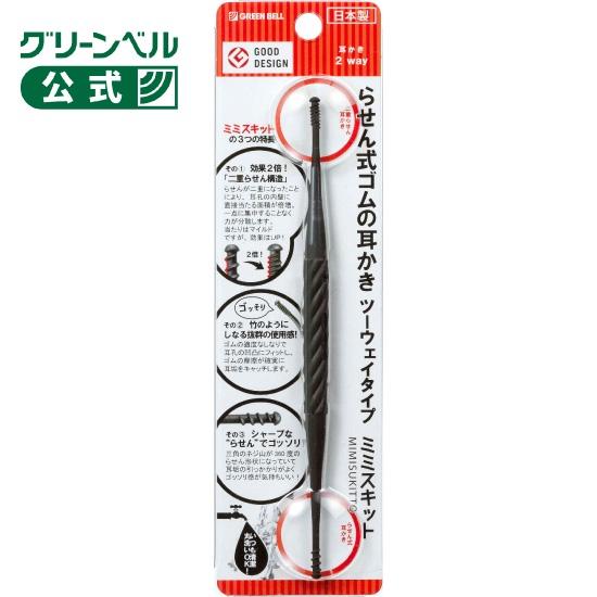 らせん式ゴムの耳かき 送料無料限定セール中 AL完売しました。 ツーウェイタイプ ミミスキット 日本製 GOOD 水洗い可 エラストマー 螺旋式 DESIGN受賞