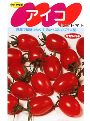 ギフト かわいいプラム型ミニトマト品種 期間限定お試し価格 ミニトマト種 サカタ交配 サカタのタネのミニトマト品種です アイコ 種のことならお任せグリーンデポ