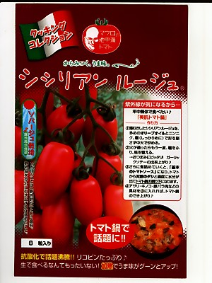 シシリアンルージュ パイオニアエコサイエンスのトマト種子です