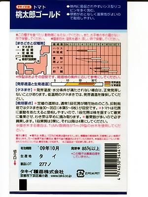是西红柿种takii交配桃太郎gorudotakii的桃太郎西红柿品种。