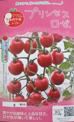 トラスト プリンセス ロゼ 安い パイオニアエコサイエンスのミニトマト品種です
