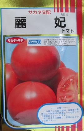 サカタ交配 麗妃トマト サカタのタネの王様トマトブランドの品種です。
