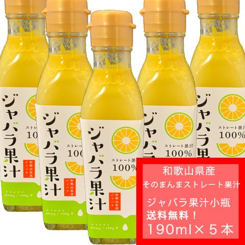 果汁 じゃばら じゃばら果汁について:花粉症.com~薬剤師による完全解説~