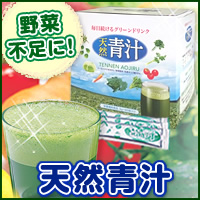 Natural blue juice 2 box set ( 15 percent OFF), Oita Prefecture, kunisaki peninsula of organic and chemical fertilizers