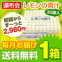 It is 23% OFF from one (I send it every month) green soup (containing 30 bags) of the lemon first eyes notice!