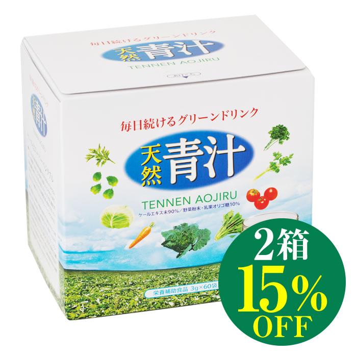 【 15%OFF 送料無料 】 天然青汁 2箱 セット | 青汁 人気 売れている 国産 ケール けーる 粉末 オーガニック 農薬不使用 おいしい 美味しい 飲みやすい 健康 美容 ダイエット