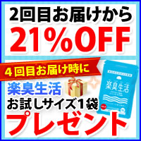 It is 21% OFF from a comfortable smell life four bags set (I provide every three months) second notice! ] champignon extract combination