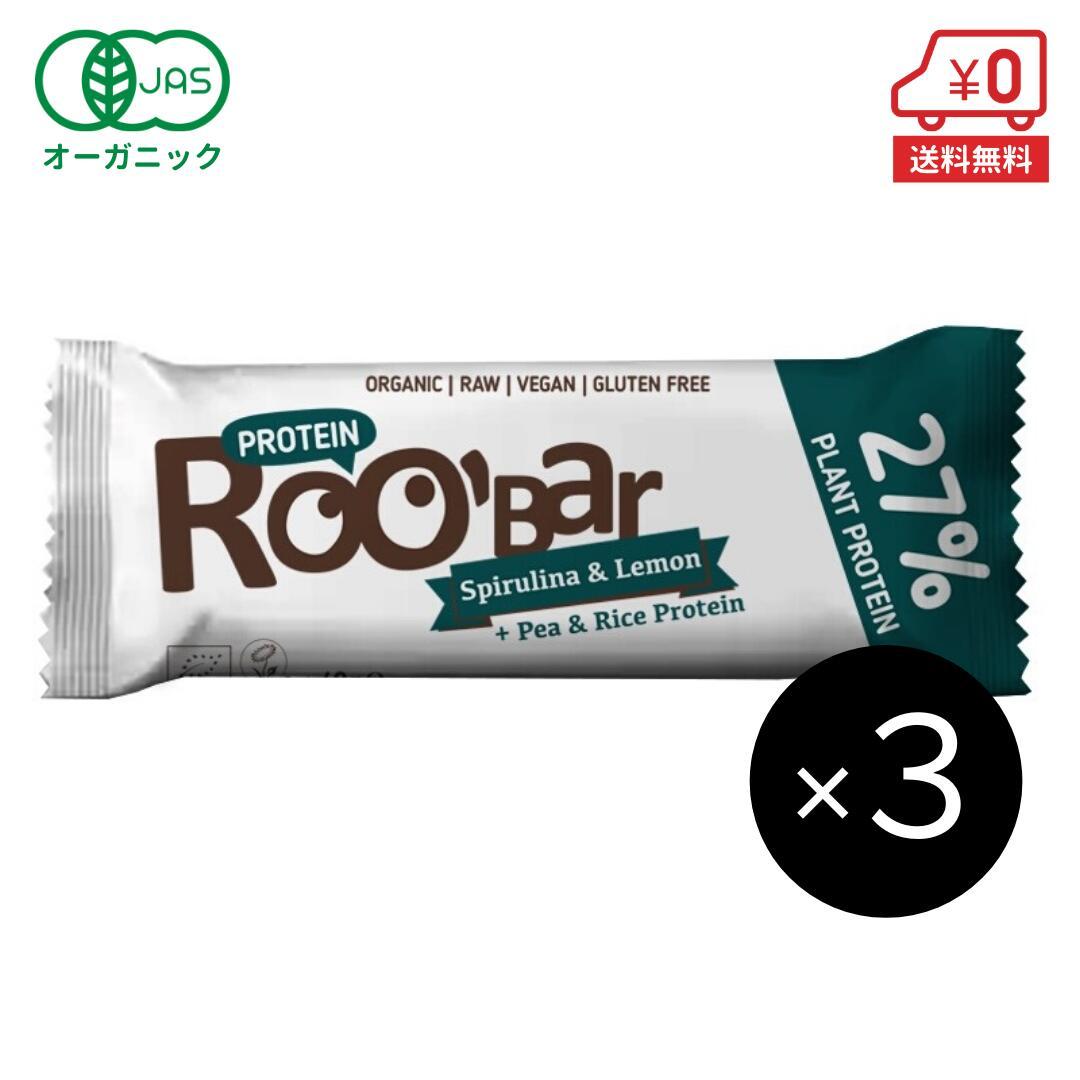 手軽に美味しくプロテイン タンパク質 を摂取 高い素材 安値 送料無料 オーガニックプロテインバー ROOBAR 有機JAS認定 スピルリナレモン ルーバー 40g×3本
