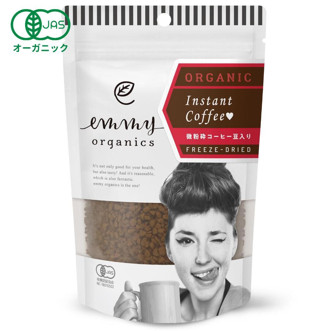 送料無料 物品 オーガニック 無料 インスタントコーヒー60g 30杯分 有機JAS emmy organics 日時指定 メール便 エミーオーガニクス 代引き不可