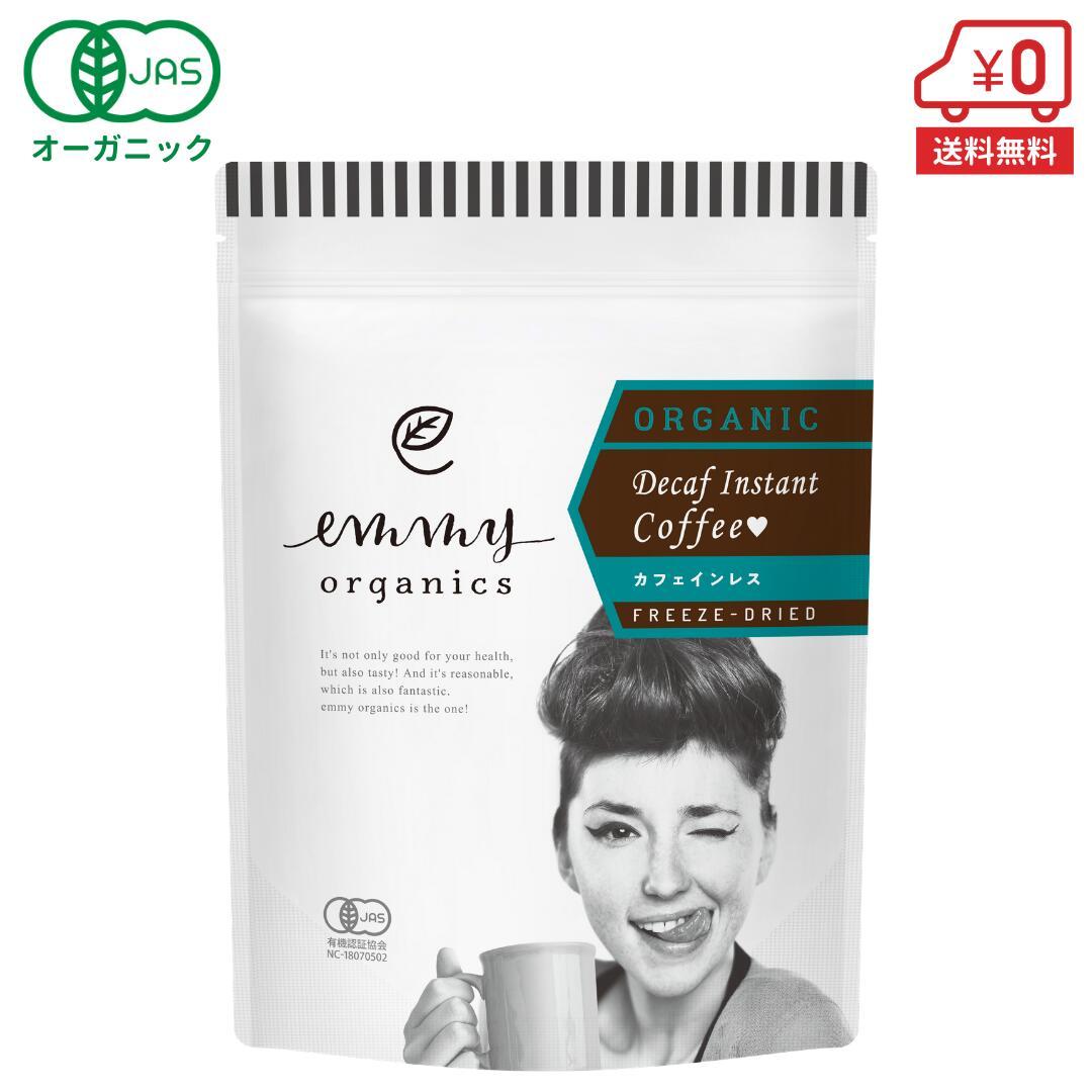 送料無料 オーガニック インスタントコーヒー カフェインレス 200g 100杯分 デカフェ 代引き不可 emmy NEW ARRIVAL 激安特価品 organics メール便 日時指定 有機JAS エミーオーガニクス
