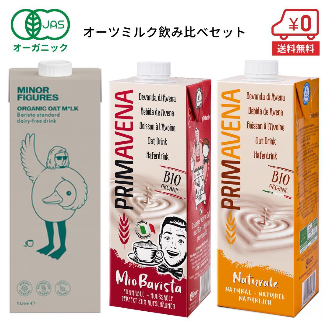 牛乳に匹敵するクリーミーさとアーモンドミルクにない甘さ オーツミルク 飲み比べセット オーガニック 1L×3本 MINOR FIGURES マイナーフィギュアズ PRIMAVENA プリマベーナ JAS 認定 オーツ 18%OFF ビーガン 砂糖不使用 無添加 ミルク オートミルク 送料無料 オーツ麦 国内在庫 ヴィーガン