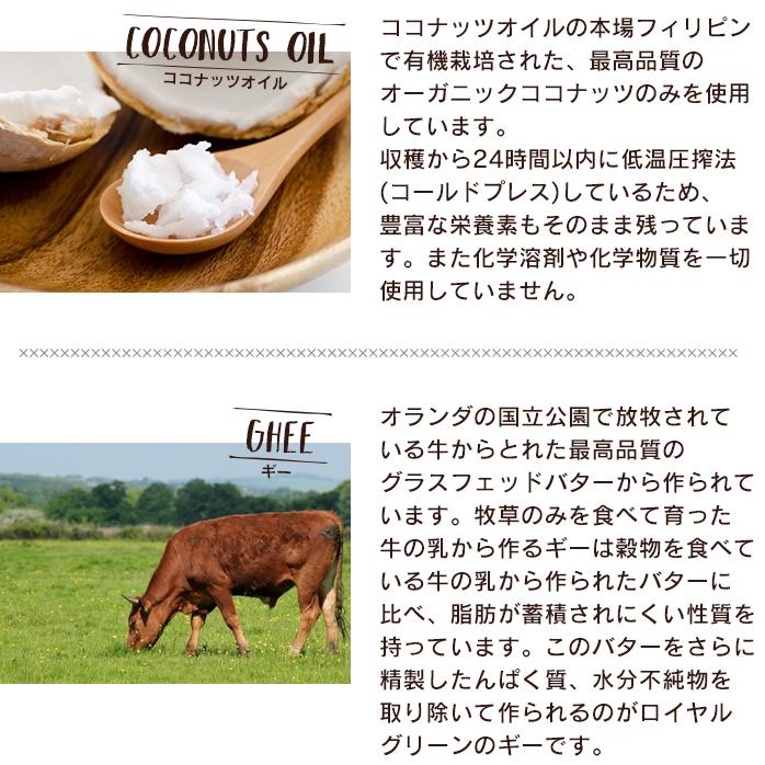 【10%OFFクーポン配布中】オーガニック ココナッツギー325ml|完全無欠コーヒーに!/ROYALGREEN(ロイヤルグリーン)バターコーヒー/ギー/ココナッツオイル/グラスフェッドバター/シリコンバレー式/バターオイル/澄ましバター