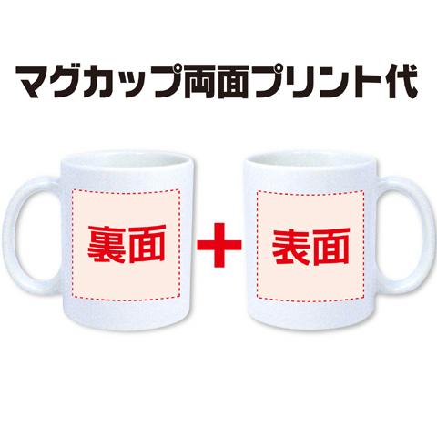 【オプション】マグカップ両面プリント代