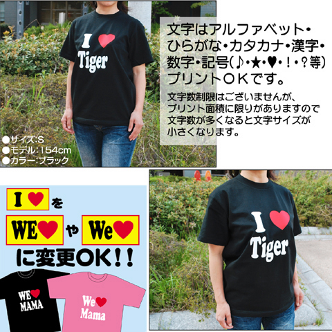 I love T shirt # 1-color ★ red heart