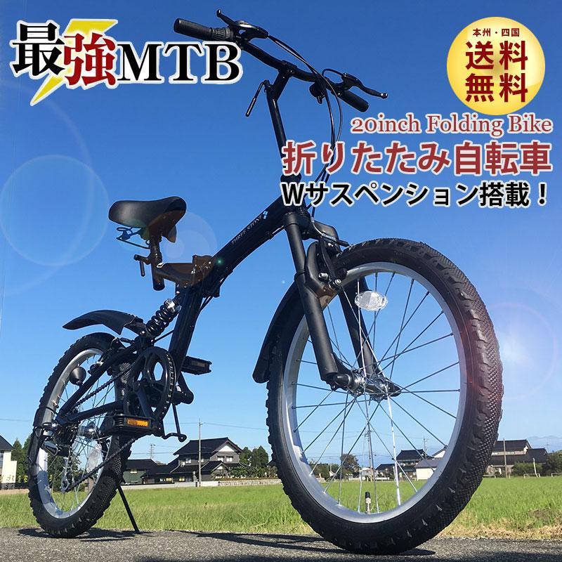 アウトレット★ マウンテンバイク 折りたたみ自転車 MTB 20インチ シマノ製6段ギア フルサスペンション ※長期保管在庫の為、自転車性能には問題のないキズなどがある場合があります。 街乗り 通勤 通学 本州四国送料無料 【AJ-01N】