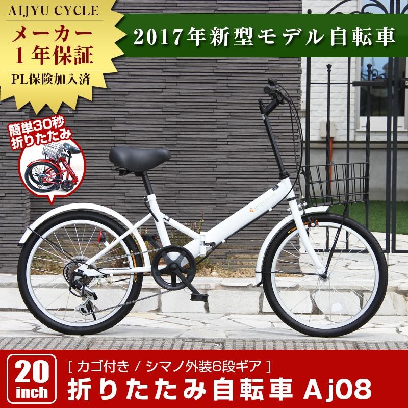 [フロントライト・カギ・カゴ付き]折りたたみ自転車 20インチ カゴ付きで買い物や通勤に便利! シマノ社製6段変速ギア付き折り畳み自転車 通勤や街乗りに最適 コンパクトに畳めるのでマンション玄関先に車に【 AJ-08 】ゼロハチ