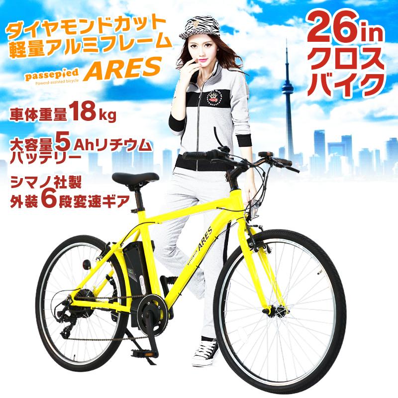 電動自転車 電動アシスト自転車 26インチ クロスバイク パスピエ アレス シマノ社製外装6段ギア搭載 軽量ダイヤモンドフレーム 軽量リチウムバッテリー TSマーク ARES 電動自転車
