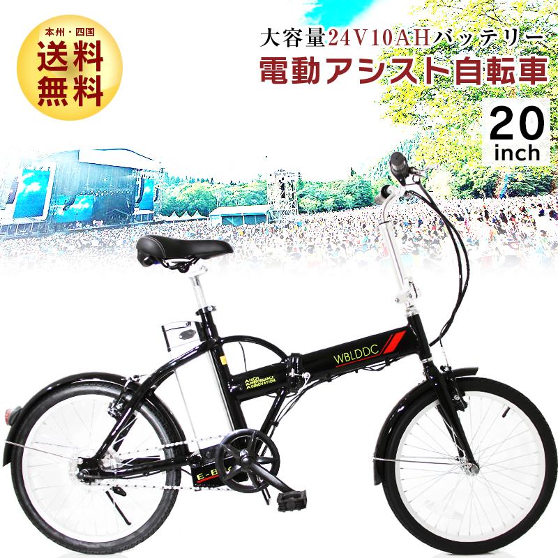 フル電動自転車 20インチ 折りたたみ 大容量24V10Ahリチウムバッテリー フル電動 アクセル付き電動自転車 モペットタイプ moped サスペンション 折畳 電動自転車【公道走行不可】[E-bike20W-1801]