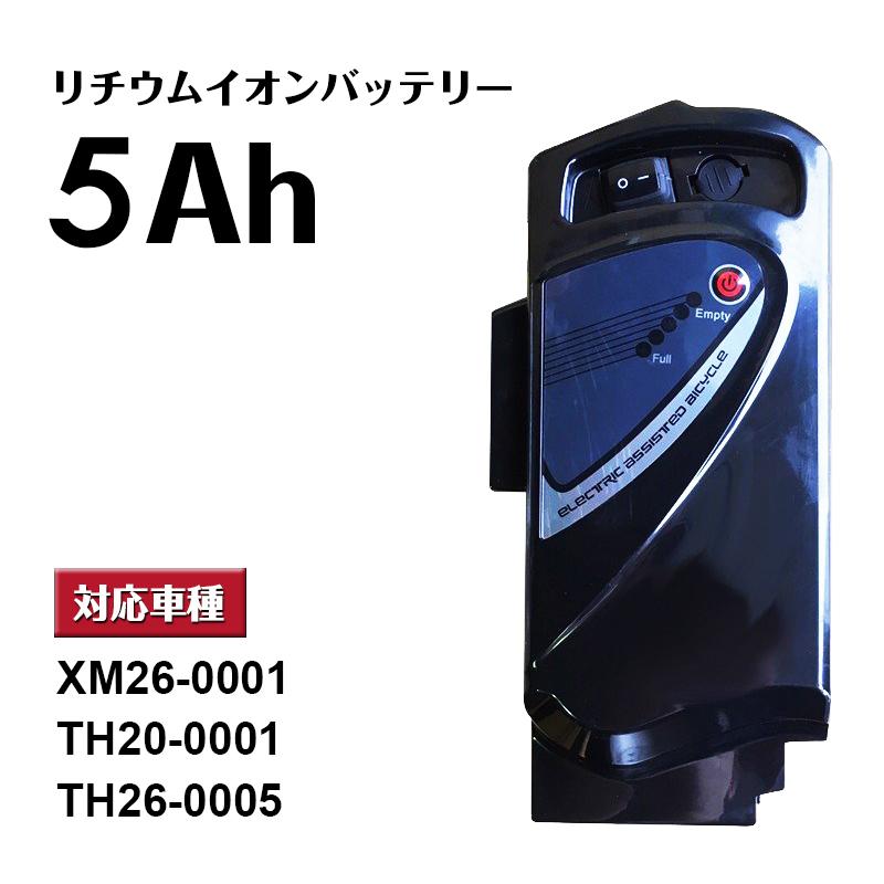 電動アシスト自転車用 リチウムイオンバッテリー24V5Ah 対応車種 [XM26-0001][TH20-