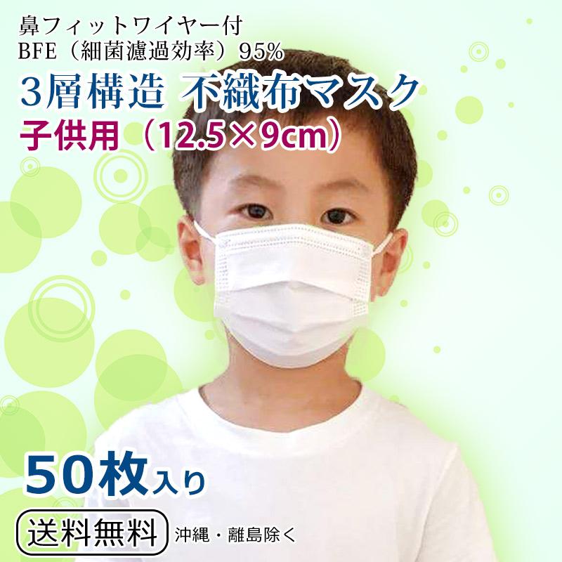 送料無料 迅速にお届け 3層構造の不織布マスク 安全 ノーズワイヤー入り 使いきり マスク 子供用 3層構造 50枚入りメルトブローン不織布 トラスト 小学生 幼児 使いきりタイプ ウイルス スモールサイズ mask-child-wht-g 白色 花粉症 花粉 ほこり 防護 キャンセル不可