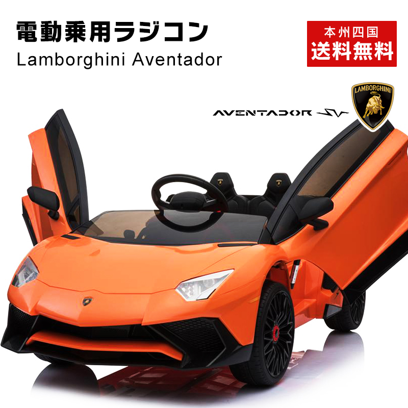 乗用ラジコン ランボルギーニ アヴェンタドール SV (Lamborghini Aventador sv)Wモーター&大型バッテリー 正規ライセンス ペダルとプロポで操作 電動ラジコンカー 電動乗用玩具 乗用玩具 子供が乗れる [BDM0913]