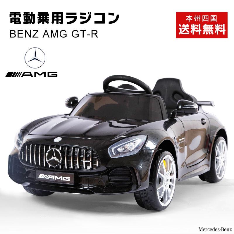 新モデル登場!乗用ラジコン BENZ AMG GT-R メルセデスベンツ ライセンス ペダルとプロポで操作可能な電動ラジコンカー 乗用玩具 子供が乗れるラジコンカー 電動乗用玩具 本州送料無料 [HL288]