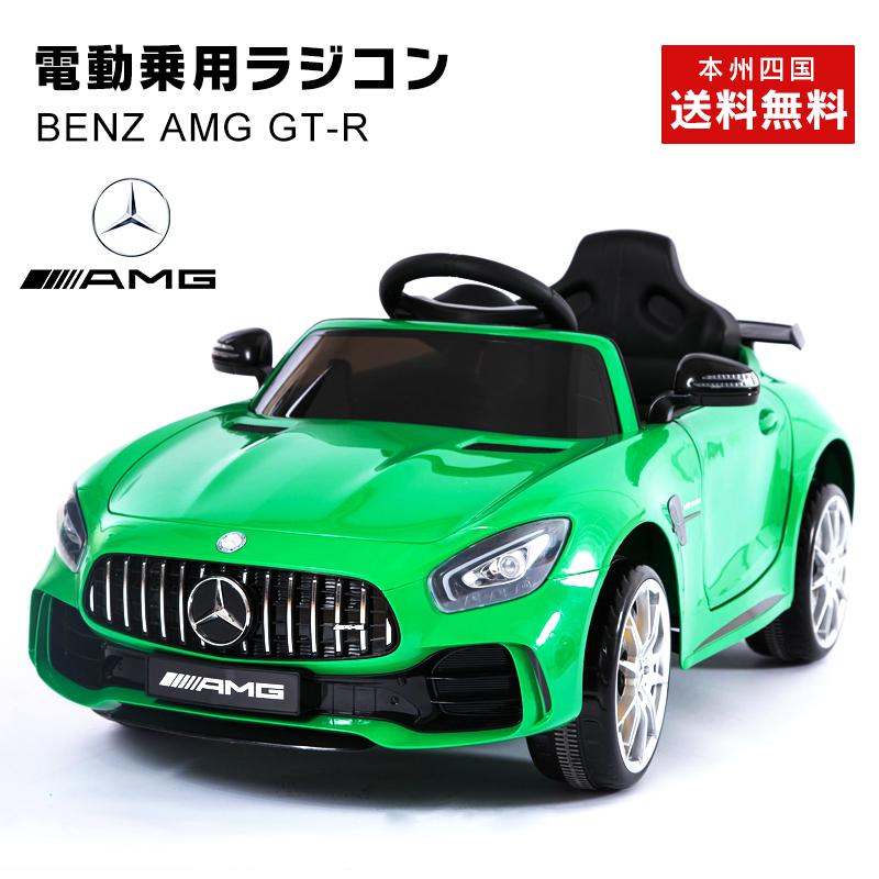 乗用ラジコン BENZ AMG GT-R メルセデスベンツ ライセンス 抗菌ハンドル 電動ラジコンカー 乗用玩具 子供が乗れるラジコンカー 電動乗用玩具 本州送料無料 [HL288]