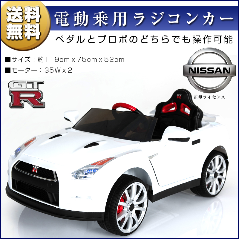 乗用ラジコン GT-R R35 NISSAN 日産 Wモーター&12V7Ah大型バッテリー 正規ライセンス品 ペダルとプロポで操作可能な電動ラジコンカー GT-R 電動乗用玩具 乗用玩具 子供が乗れるラジコンカー 本州送料無料