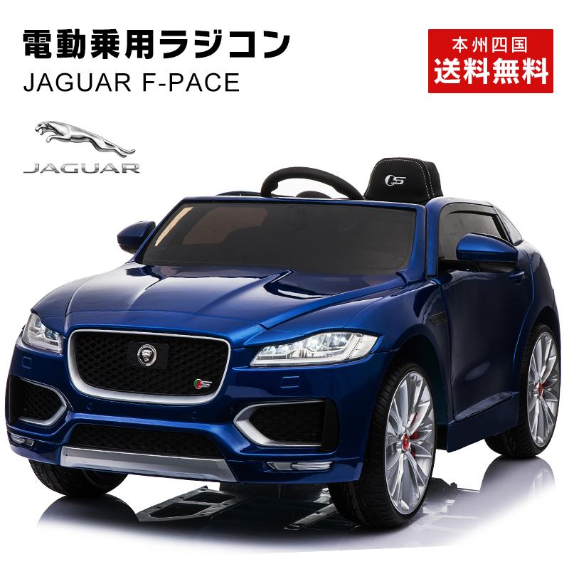 乗用ラジコン ジャガー F-PACE (JAGUAR)Wモーター&大型バッテリー 正規ライセンス品のハイクオリティ ペダルとプロポで操作可能な電動ラジコンカー 電動乗用玩具 乗用玩具 子供が乗れるラジコンカー 本州送料無料 [LS-818]